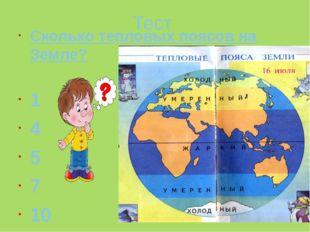 Тест Сколько тепловых поясов на Земле? 1 4 5 7 10