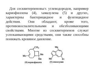Для сесквитерпеновьгх углеводородов, например кариофиллена (4), хамазулена (5