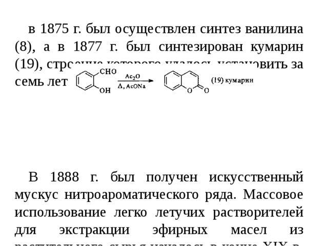 в 1875 г. был осуществлен синтез ванилина (8), а в 1877 г. был синтезирован к...