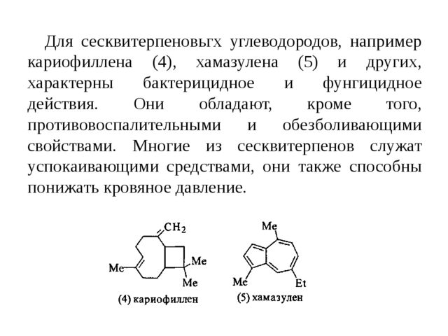 Для сесквитерпеновьгх углеводородов, например кариофиллена (4), хамазулена (5...