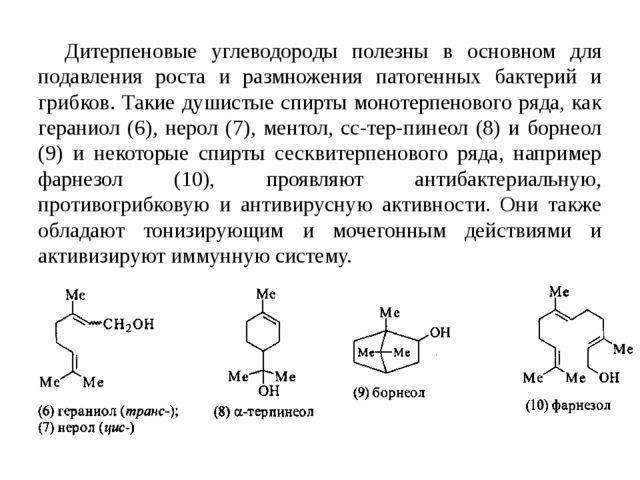 Дитерпеновые углеводороды полезны в основном для подавления роста и размножен...