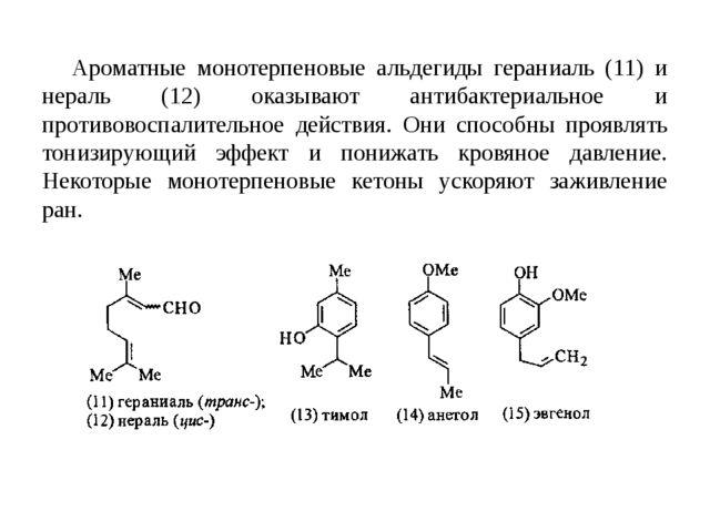 Ароматные монотерпеновые альдегиды гераниаль (11) и нераль (12) оказывают ант...