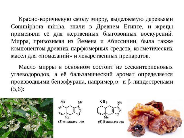 Красно-коричневую смолу мирру, выделяемую деревьями Commiphora mirrha, знали...