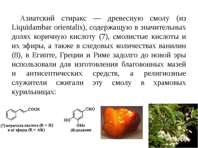 Азиатский стиракс — древесную смолу (из Liquidambar orientalis), содержащую в...