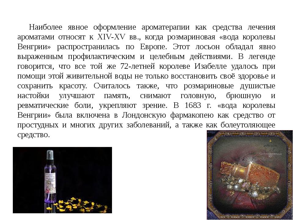 Наиболее явное оформление ароматерапии как средства лечения ароматами относят...