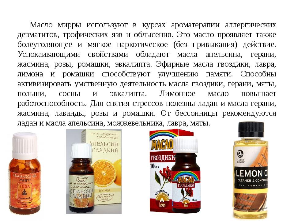 Масло мирры используют в курсах ароматерапии аллергических дерматитов, трофич...
