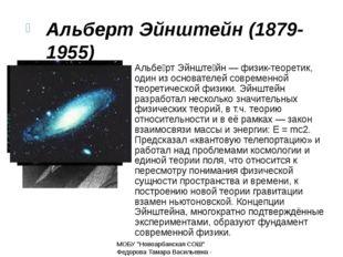 Альбе́рт Эйнште́йн — физик-теоретик, один из основателей современной теоретич