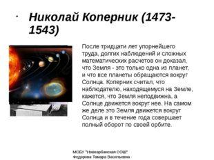 Николай Коперник (1473-1543) После тридцати лет упорнейшего труда, долгих наб