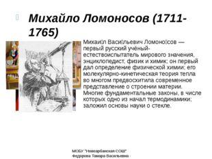 Михаи́л Васи́льевич Ломоно́сов — первый русский учёный-естествоиспытатель мир