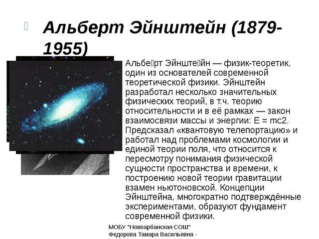 Альбе́рт Эйнште́йн — физик-теоретик, один из основателей современной теоретич...