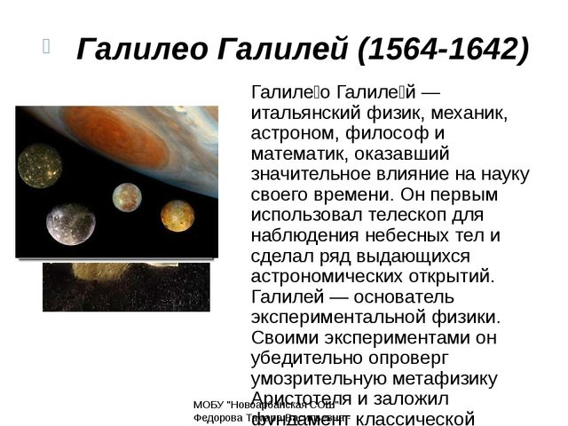 Галиле́о Галиле́й — итальянский физик, механик, астроном, философ и математик...
