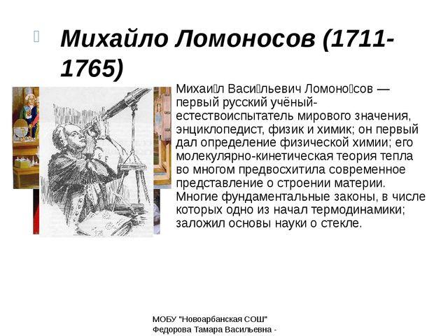 Михаи́л Васи́льевич Ломоно́сов — первый русский учёный-естествоиспытатель мир...