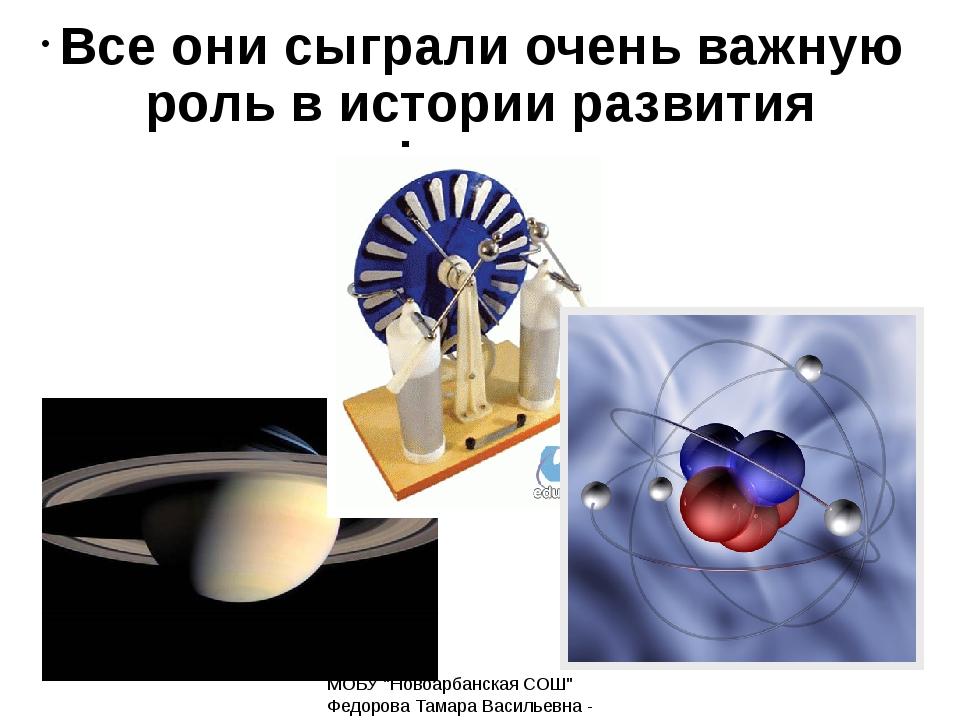 """Все они сыграли очень важную роль в истории развития физики МОБУ """"Новоарбанск..."""