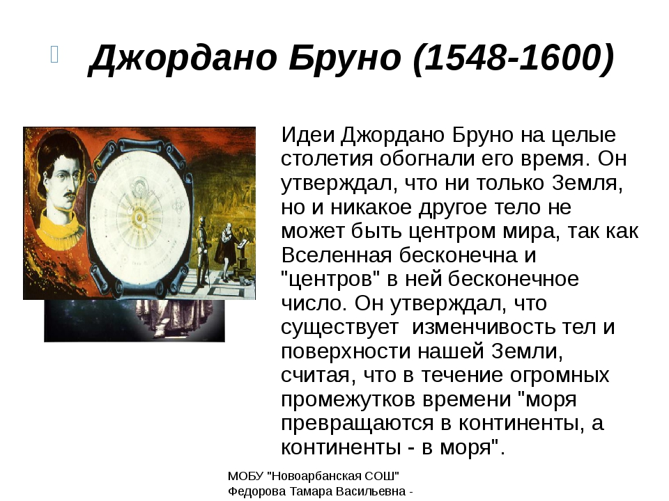Идеи Джордано Бруно на целые столетия обогнали его время. Он утверждал, что н...