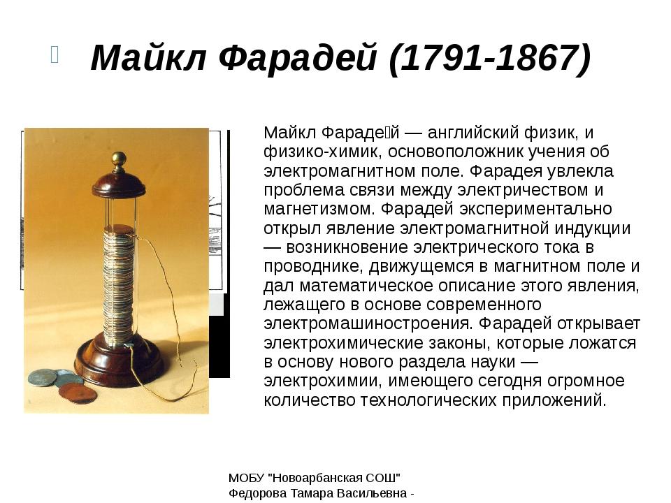 Майкл Фараде́й — английский физик, и физико-химик, основоположник учения об э...