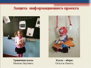 Защита информационного проекта Кукла – оберег. Овчухов Никита. Тряпичная кукл