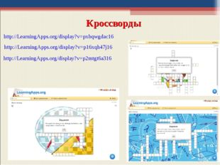 Кроссворды http://LearningApps.org/display?v=pxbqwgdac16 http://LearningApps.