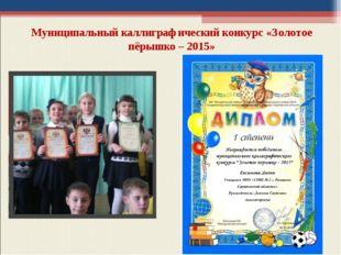 Муниципальный каллиграфический конкурс «Золотое пёрышко – 2015»