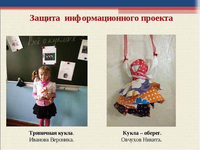 Защита информационного проекта Кукла – оберег. Овчухов Никита. Тряпичная кукл...