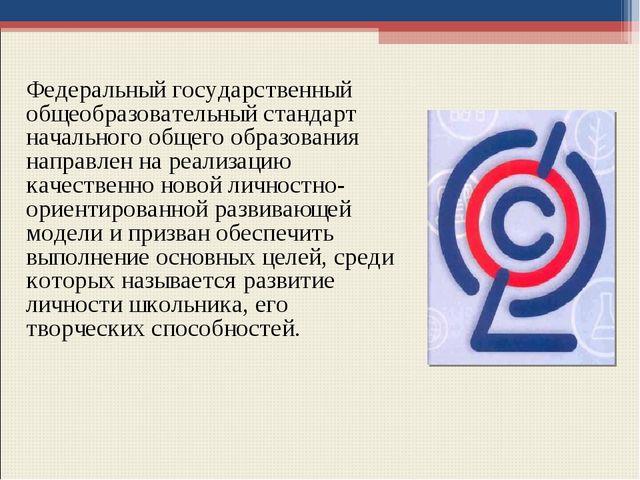 Федеральный государственный общеобразовательный стандарт начального общего об...