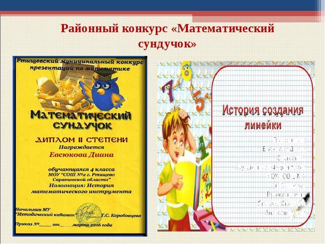 Районный конкурс «Математический сундучок»
