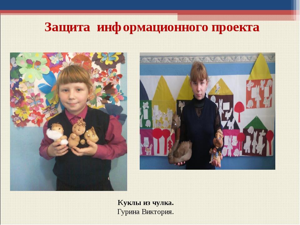Защита информационного проекта Куклы из чулка. Гурина Виктория.