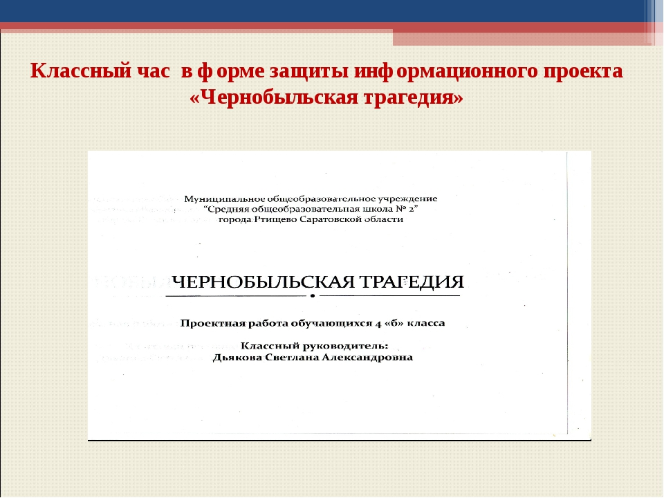 Классный час в форме защиты информационного проекта «Чернобыльская трагедия»