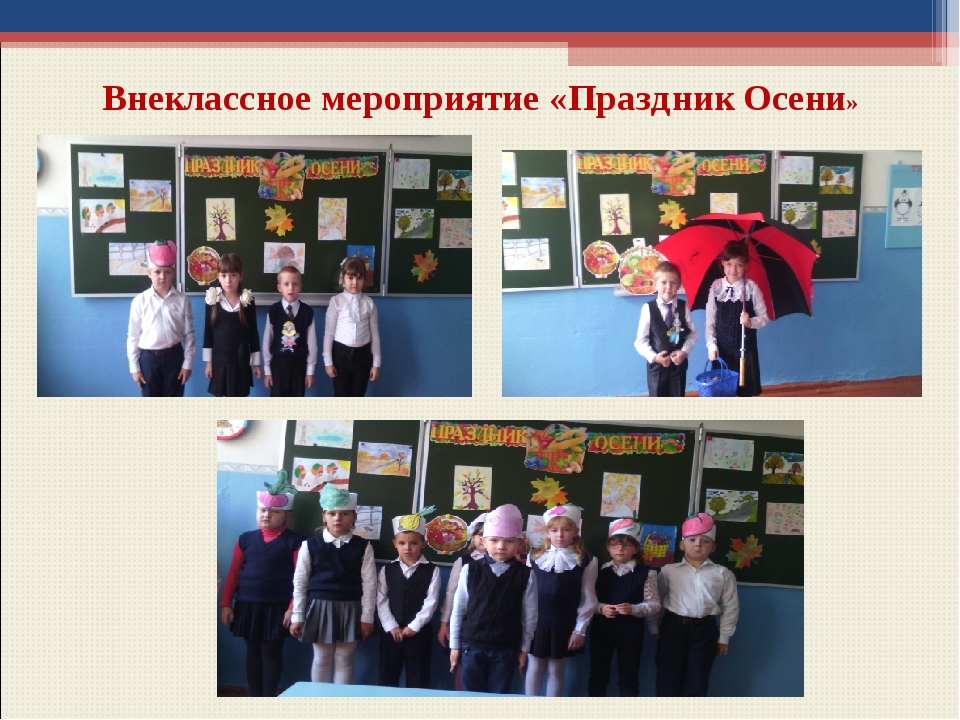 Внеклассное мероприятие «Праздник Осени»