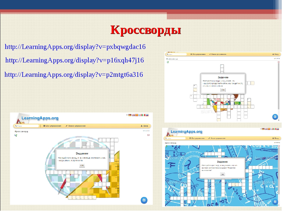 Кроссворды http://LearningApps.org/display?v=pxbqwgdac16 http://LearningApps....