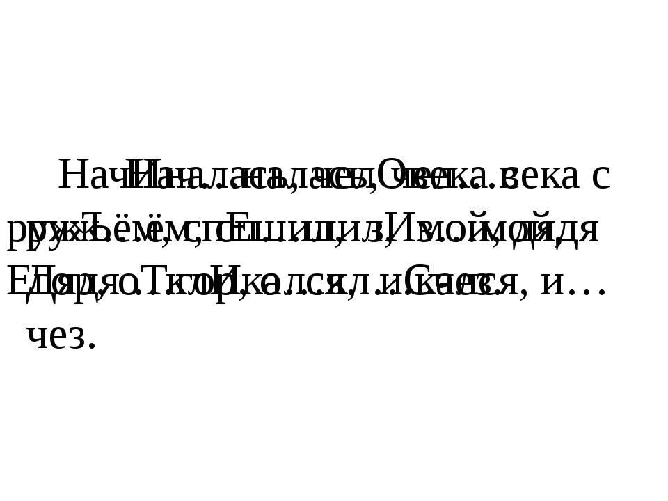 Нач…налась, чел…века с руж…ём, сп…шил, з…мой, Дядя …гор, о…кл…кался, и…чез....