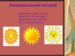 Здравствуй, солнце золотое! Здравствуй, небо голубое! Здравствуйте, мои друзь