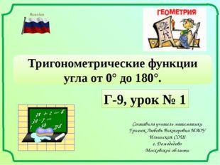 Г-9, урок № 1 Составила учитель математики Гринюк Любовь Викторовна МАОУ Ильи