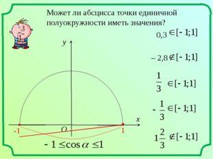 x y O Может ли абсцисса точки единичной полуокружности иметь значения? 0,3 –