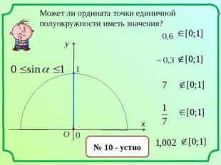 x y O Может ли ордината точки единичной полуокружности иметь значения? 0,6 –