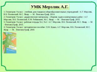 УМК Мерзляк А.Г. 1. Геометрия: 9 класс : учебник для учащихся общеобразовател