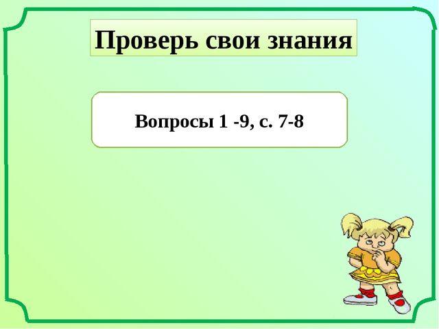 Проверь свои знания Вопросы 1 -9, с. 7-8