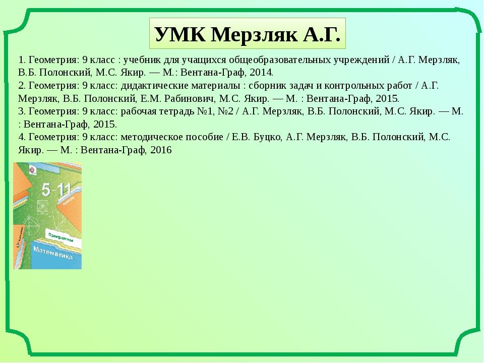 УМК Мерзляк А.Г. 1. Геометрия: 9 класс : учебник для учащихся общеобразовател...