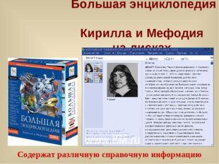 Большая энциклопедия Кирилла и Мефодия на дисках. Содержат различную справочн