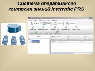 Система оперативного контроля знаний Interwrite PRS
