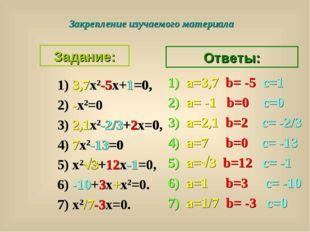 1) 3,7х2-5х+1=0, 2) -х2=0 3) 2,1х2-2/3+2х=0, 4) 7х2-13=0 5) х23+12х-1=0, 6)