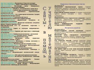 http://mat.1september.ru Математика в Открытом колледже http://www.mathematic