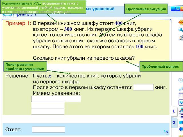 Коммуникативные УУД: воспринимать текст с учетом поставленной учебной задачи,...