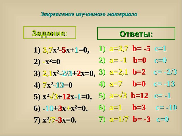 1) 3,7х2-5х+1=0, 2) -х2=0 3) 2,1х2-2/3+2х=0, 4) 7х2-13=0 5) х23+12х-1=0, 6)...