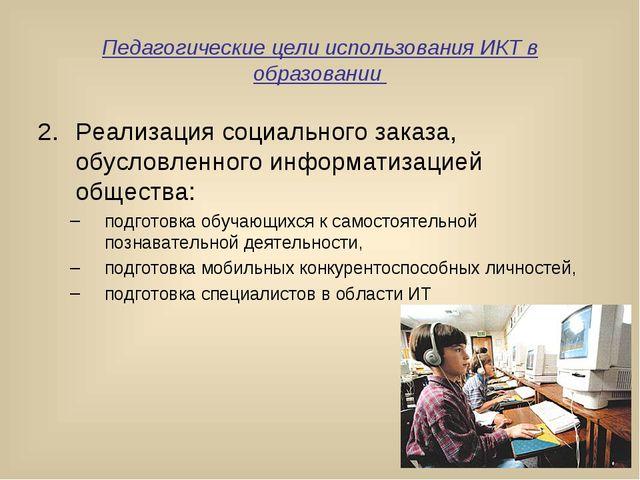 Педагогические цели использования ИКТ в образовании Реализация социального за...