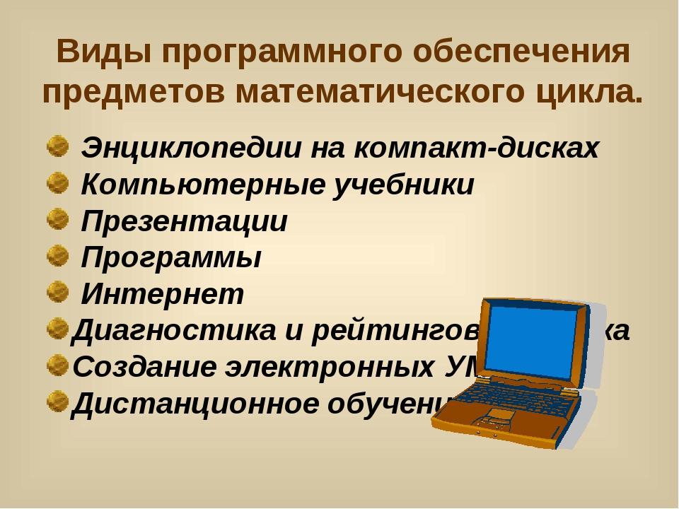Виды программного обеспечения предметов математического цикла. Энциклопедии н...