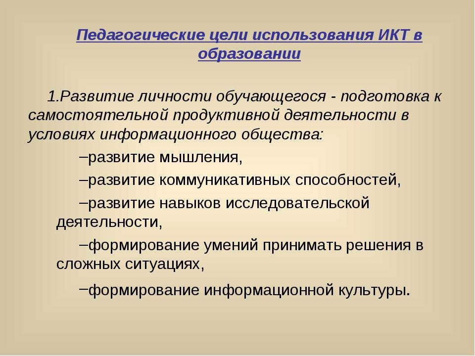 Педагогические цели использования ИКТ в образовании Развитие личности обучающ...