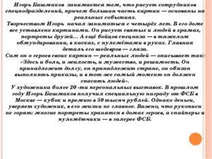 Игорь Башмаков занимается тем, что рисует сотрудников спецподразделений, прич