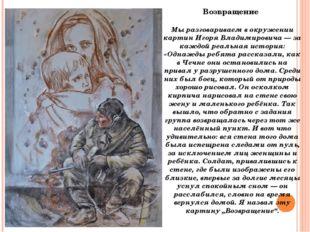 Возвращение Мы разговариваем в окружении картин Игоря Владимировича — за каж