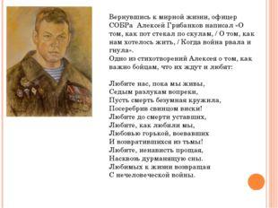 Вернувшись к мирной жизни, офицер СОБРа Алексей Грибанков написал «О том, как