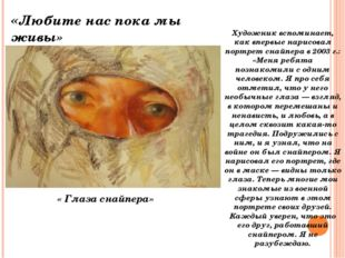 Художник вспоминает, как впервые нарисовал портрет снайпера в 2003 г.: «Меня